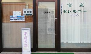 宝友セレモニー高崎店