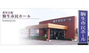 駒生市民ホール外観