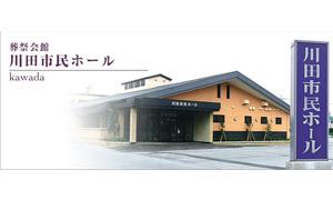 川田市民ホール外観