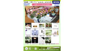 札幌の 自宅葬・家族葬・一日葬 20万円 プラン から          家族葬 大野葬祭 天創