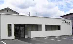 ファミリー葬斎場 ハートホール桜井南