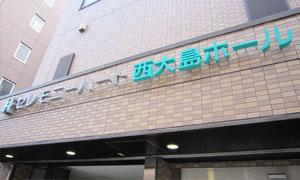 直営式場 セレモニーハート西大島ホール