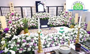 地域の皆様のおかげさまで多摩中央葬祭は35周年を迎えました。