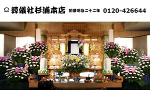 葬儀社杉浦本店