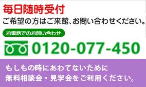 無料相談会・見学会 随時受付中!