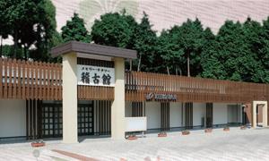 メモリー・チタソー稽古館