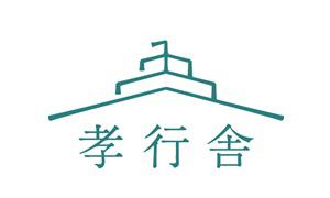 孝行舎ロゴ