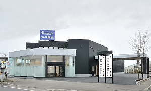 平成21年11月24日にオープンした新しい斎場です。