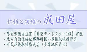 成田屋からお客様への誓約