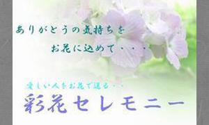愛しい人をお花で送る・・・